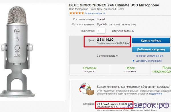 Купить Blue Yeti на eBay можно дешевле, чем в России