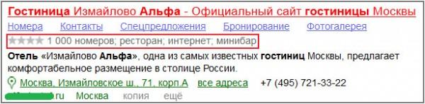 kak-uvelichit-trafik-na-sayt-10-600x147.