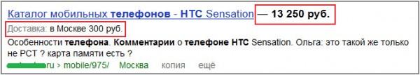 Увеличение трафика на сайт из Яндекса за счет YML данных