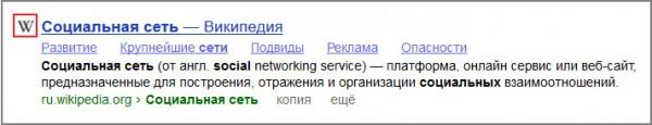 Использование фавикона для увеличения трафика на сайт