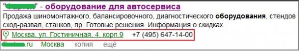 kak-uvelichit-trafik-na-sayt-3-600x103.j