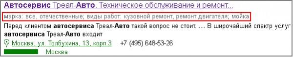 kak-uvelichit-trafik-na-sayt-9-600x117.j