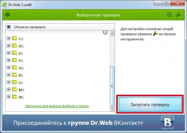 Проверка всех дисков при помощи утилиты Dr.Web CureIt