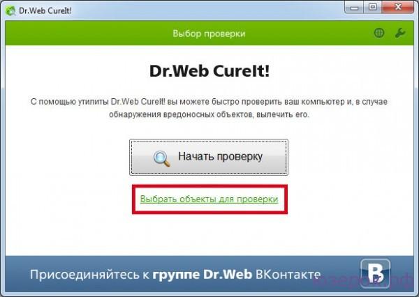 Как выбрать диски для проверки в Dr.Web CureIt
