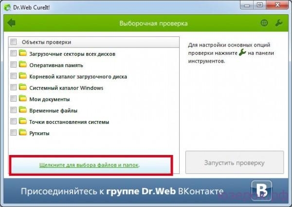 Выбор всех папок и файлов для проверки на вирусы Доктор Веб CureIt