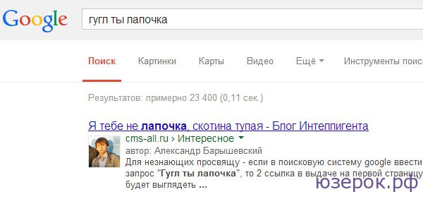 Гугл ты лапочка. Я тебе не лапочка, скотина ты тупая