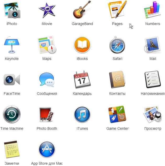 Как и следовала ожидать, OS X Mavericks содержит кучу полезных программ