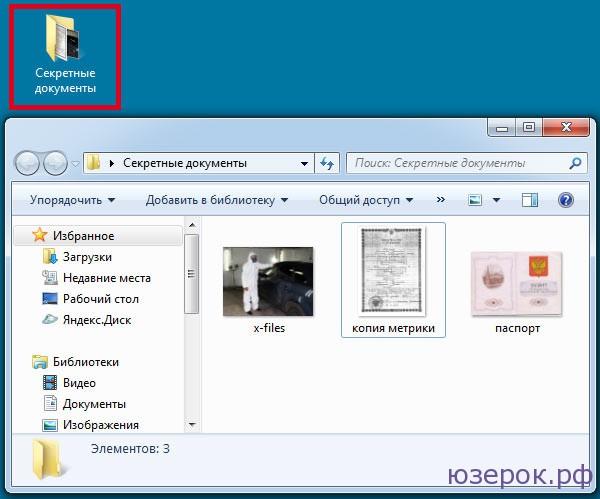 """Будем добавлять в архив папку """"Секретные документы"""""""