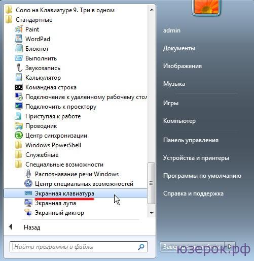 Как включить виртуальную клавиатуру Windows 7