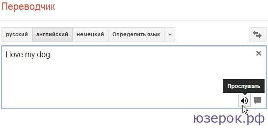 Яндекс Переводчик – словарь и онлайн перевод на