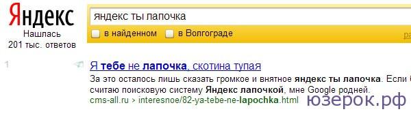 Яндекс ты лапочка. Я тебе не лапочка, скотина тупая