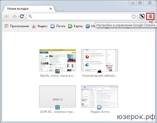 "Нажимаем на кнопку ""Настройка и управление Google Chrome"