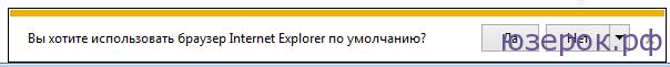 Сделать Explorer браузером по умолчанию