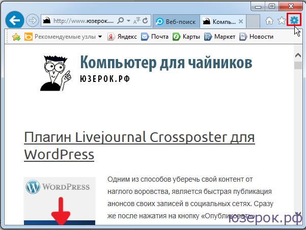 Интернет Эксплорер браузер по умолчанию