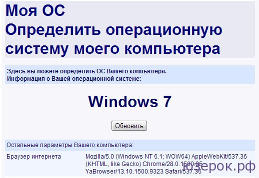 Определить операционную систему моего компьютера