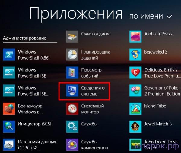 Как узнать версию Windows 8 и ее разрядность