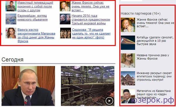 Примеры блоков тизерной рекламы на сайте www.vesti.ru