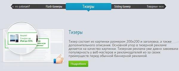 Bodyclick принимает сайты на платным хостинге с посещаемостью от 100 посетителей в день и сайты на бесплатном хостинге с посещаемостью от 500 посетителей в день