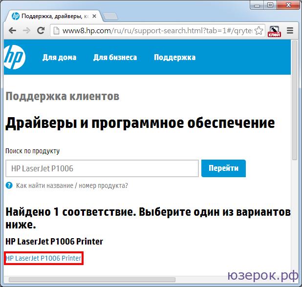 Поиск драйверов для принтера HP