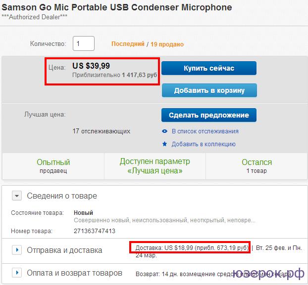 Где дешевле купить портативный USB микрофон Samson Go Mic