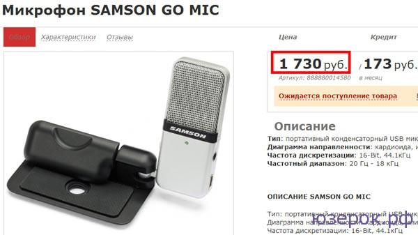 Цена микрофона Samson Go Mic в магазине pop-music.ru без стоимости доставки