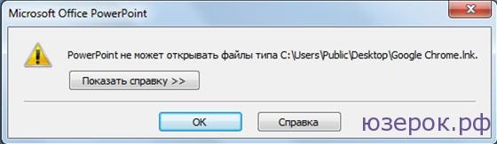 Все открывается через одну программу