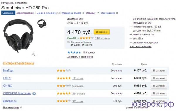 Средняя ценаSennheiser HD 280 Pro