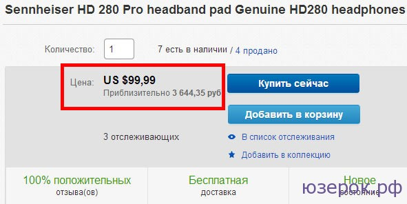 Цена наушников Sennheiser HD 280 Pro на eBay купить