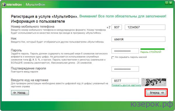 Вводим все необходимую информацию для создания учетной записи Мегафон