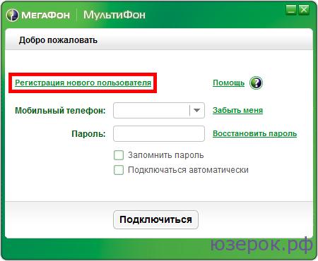 """Для создания учетной записи щелкните по ссылке """"Регистрация нового пользователя"""""""