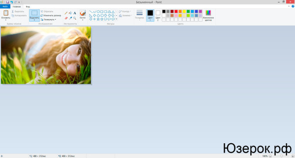 как вырезать фотографию в paint