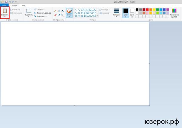 как открыть скриншот в paint