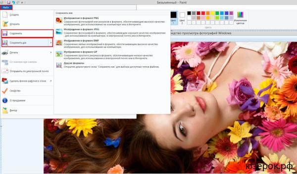 как сохранить скриншот в paint