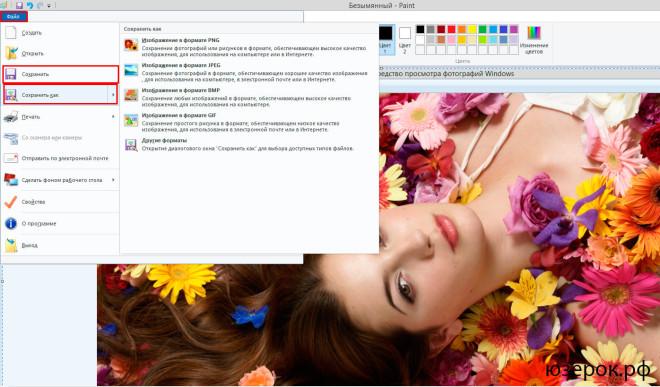 Как сделать и сохранить скриншот в Paint Компьютер для чайников