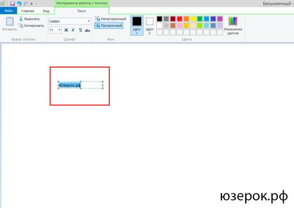 как добавить текст в paint