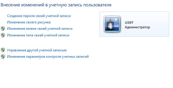 Как поставить пароль на компьютер или ноутбук