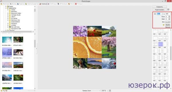 Как сделать коллаж в Photoscape