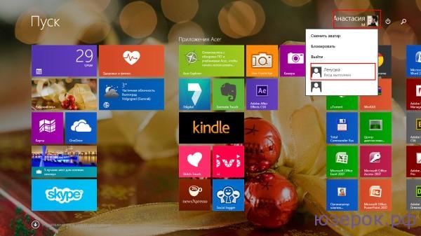 сменить пользователя windows 8