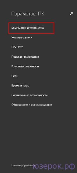 версия виндовс 8