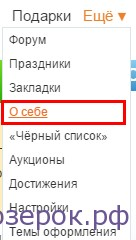 Меню на Одноклассниках
