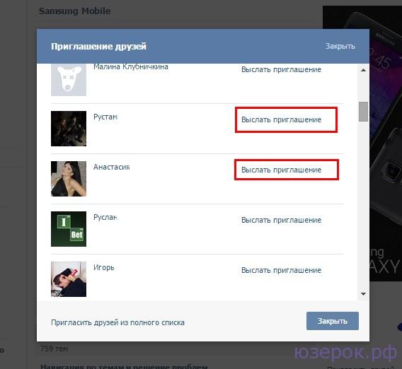 Рассылка приглашений в группу Вконтакте