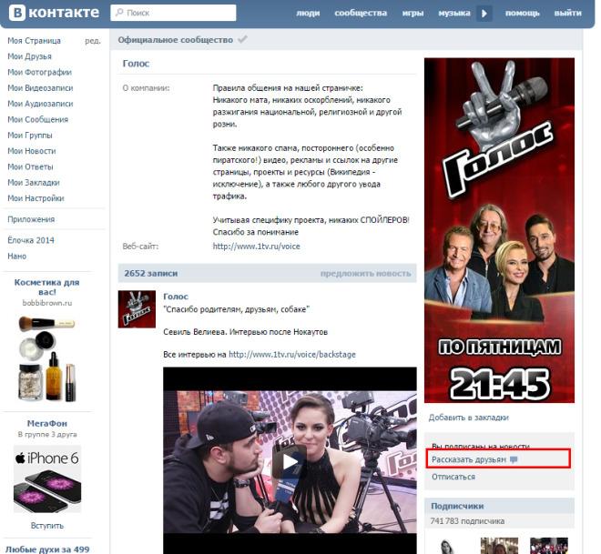Ссылка на приглашение друзей в паблик вконтакте