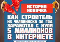 Алексей Виноград: как строитель из Челябинска за год заработал с нуля 5 миллионов в Интернете
