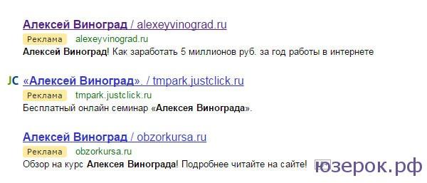 В Директе крутиться много рекламы курсов и семинаров Алексея Винограда