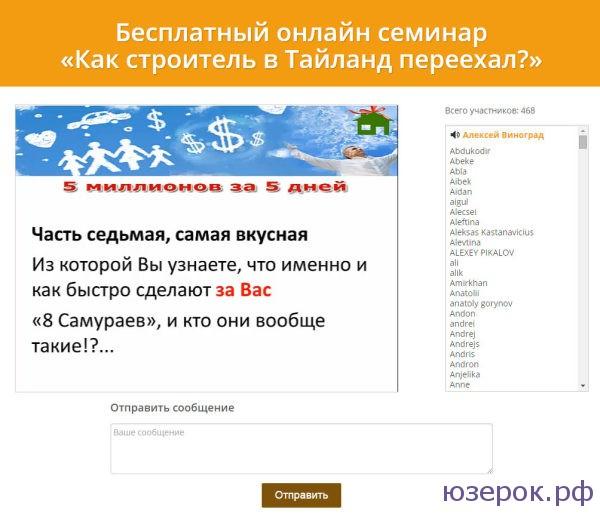 Бесплатный онлайн семинар Алексея Винограда: включена запись и отображается список пользователей. Чата, естественно, нет. Надо заметить, что это стандартная практика