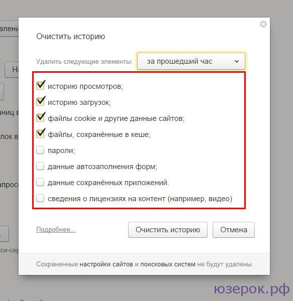 Журнал посещений Яндекса