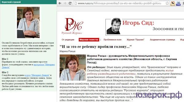 Близнецы Оксана Кузнецова и Марина Ракша