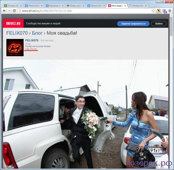Фото с сайта drive2.ru, где указано, что парень не из Калуги, а из Уфы