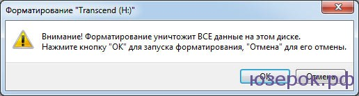 """Если не флешке нет нужных файлов. жмем """"Начать"""""""