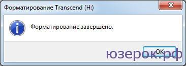 """Щелкаем """"ОК"""""""